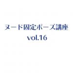 ヌード固定ポーズ講座 vol.16