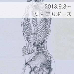 bunner-20180908